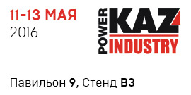 К2 на выставке «POWER-KAZINDUSTRY'2016» в Алматы